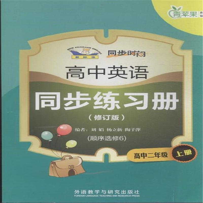 高中二年级上册-高中英语同步练习册-青苹果教辅-(修订版)-(顺序选修6)-新标准( 货号:751352947) 北京新华书店官方旗舰店 品牌承诺 正版保证 配送及时 服务专业