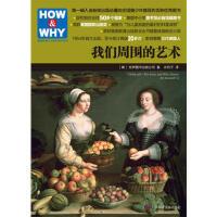 HOW&WHY美国经典少儿百科知识全书 我们周围的艺术 【美】世界图书出版公司 9787807636205