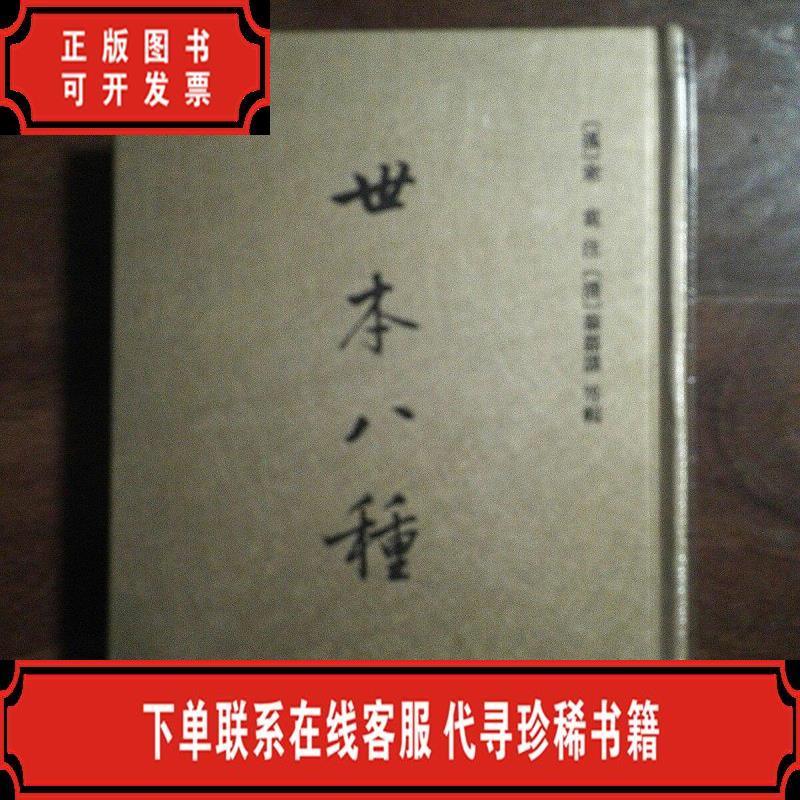 [二手9新]世本八种 宋衷、秦嘉谟 中华书局 世本八种