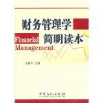 财务管理学简明读本