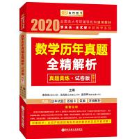 2020考研数学 数学历年真题全精解析(试卷版)数学三