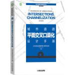 城市道路平面交叉口渠化设计手册