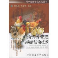 肉鸡饲养管理与疾病防治技术――科学养殖精品系列图书
