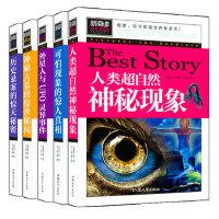 可怕现象的惊人真相 新阅读5册 中小学生课外科学读物书籍历史悬案神秘古墓外星人UFO中 语文新课外阅读丛书 6-9-1