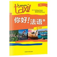 【速发】你好!法语4(练习册) 原版引进法盟教材LE NOUVEAU TAXI!专为中国学习者改编!