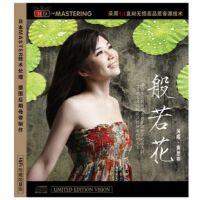 {龙源音乐} 般若花:黄思婷(HDCD)车载CD