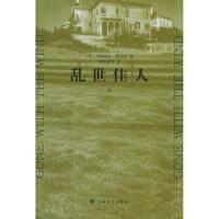 乱世佳人(上下册),上海译文出版社,(美)米切尔(Mitchell,M.) ,陈良廷,
