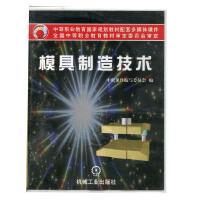 原装正版 模具制造技术 1DVD 企业培训 职业教材