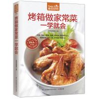 【二手书8成新】烤箱做家常菜一学就会(�h烤美食快速上菜,好味省时更安心! 杨桃美食编辑部 9787553749365