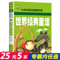 [任选8本40元]世界经典童话儿童彩图注音版 小学生低年级课外阅读读物