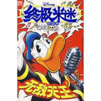 【二手旧书九成新】米迷口袋本:无敌天王 美国迪士尼公司 原著 9787115167538 人民邮电出版社