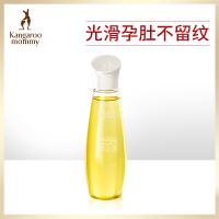 袋鼠妈妈 孕妇橄榄油 50ml纹路产后修护淡化预防 孕妇护肤品