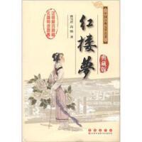 【二手书8成新】中国古典文学名:红楼梦(典藏版 [清] 曹雪芹,[清] 高鹗 长春出版社