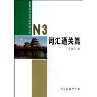 N3词汇通关篇(新日语能力考试全程训练) 商务印书馆