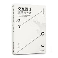 【二手�f��8成新】交互�O�――原理�c方法 �振宇 9787302450535 清�A大�W出版社