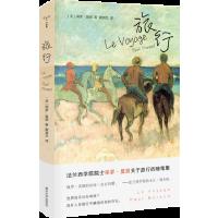 旅行[法]保�_・莫朗(Paul Morand南京大�W出版社