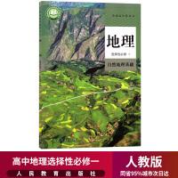 正版2020新版高中地理选择性必修1课本人教版教材教科书人民教育出版社高二高三地理选择性必修1自然地理基础地理选择性必修