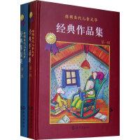 德国当代儿童文学经典作品集(全两辑)