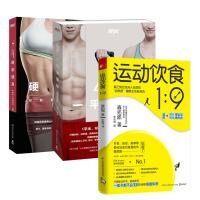 【包邮】运动健身3册:硬派健身 一平米健身:硬派健身 运动饮食1�U9