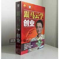 原装正版 跟马云学创业 5DVD +1学习卡 创业学习视频光盘 企业培训