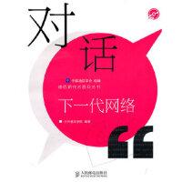 【二手旧书9成新】 对话下一代网络 中国通信学会 组编,中兴通迅学院著 人民邮电出版社 9787115224811