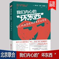 正版现货 我们内心的坏东西 北京联合出版年度情绪历史学家减压治愈能量搞笑神奇贴近生活福布斯美国Inc