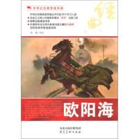 新(百种图书)中华红色教育连环画(手绘本)-欧阳海 孙愚 等 绘 9787531049401