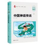 中国神话传说 小学语文新课标必读丛书 彩绘注音版