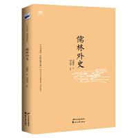 儒林外史(56回全本,内容考证、文字句读全新修订版)