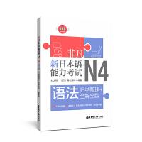 非凡.新日本语能力考试.N4语法:归纳整理+全解全练(赠音频)