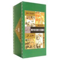 中国四大古典文学名***连环画收藏本(共24册)(精)