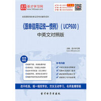 2020年《跟单信用证统一惯例》(UCP600)中英文对照版/电子书 非纸质 不支持打印教材辅导/2020考试用书配套