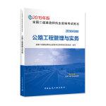 二�建造�� 2019教材 2019版二�建造�� 公路工程管理�c����
