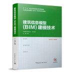 建筑信息模型(BIM)建模技术