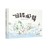 信谊原创图画书系列- 一园青菜成了精