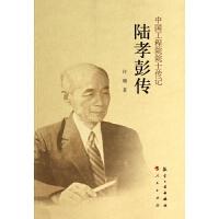 陆孝彭传/中国工程院院士传记