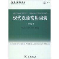 现代汉语常用词表(草案) 商务印书馆