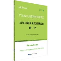 中公教育2020广东省公开招聘教师考试用书・历年真题及全真模拟试卷・数学