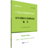 中公教育2021广东省公开招聘教师考试:历年真题及全真模拟试卷数学