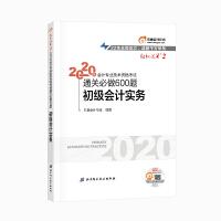 东奥:2020年会计专业技术资格考试 通过必做600题 初级会计实务 轻松过关二