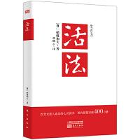 活法 日本经营之圣 稻盛和夫的著作 活法稻盛和夫 企业管理经管读物 生哲学高效团队企业管理人生哲学书