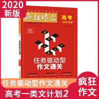 天星教育2020疯狂作文高考一类文计划2任务驱动型作文通关高考作文押题素材速用2020高考满分作文赢
