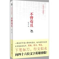 【正版直发】不曾苟且――中国文字英雄榜I 啄木鸟 编 新星出版社