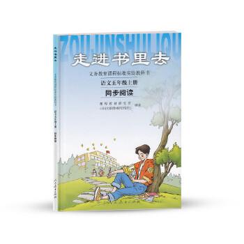 走进书里去 语文五年级上册 同步阅读 人教版教材编写组编写的同步教辅
