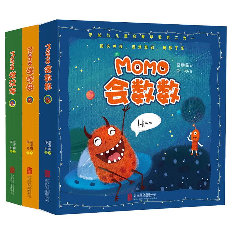 童立方·字帖与儿童启蒙早教系列(全3册)MOMO学汉字+学字母+会数数 不仅仅是练字帖,更是一套启蒙早教书!配图幽默有趣,有助于发挥孩子想象力 带有设计感的细节设计,提高孩子审美意识 立体凹槽  规范书写 魔法墨水  重复书写 随书附送魔法笔芯(童立方出品)