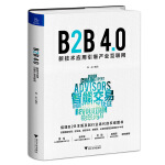 B2B 4.0:新技�g��用引爆�a�I互��W