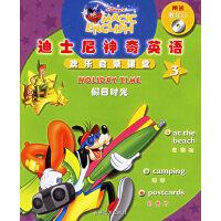 迪士尼神奇英语3(附送教学CD一张)