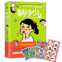 【正版二手书9成新左右】制冷少女 制冷少女 中国友谊出版公司