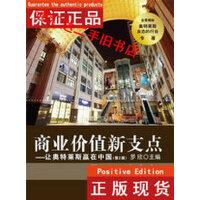 【二手旧书9成新】东A88商业价值新支点――让奥特莱斯赢在中国(第2版) /罗欣 主编