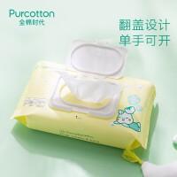 全棉时代纯棉婴儿湿巾新生儿湿纸巾宝宝专用带盖小包80抽